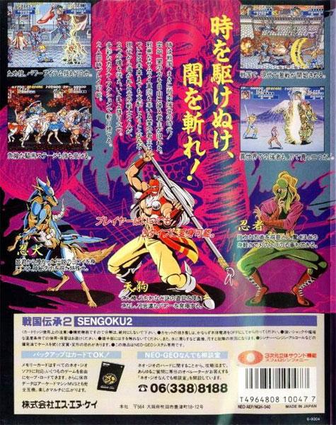 DRACHENFAUST | Sengoku Denshou 2 (NG) | Boxart