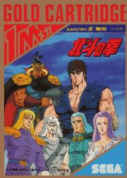 front image for Hokuto no Ken (Japan Version)